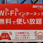 バッファローWi-Fi無料